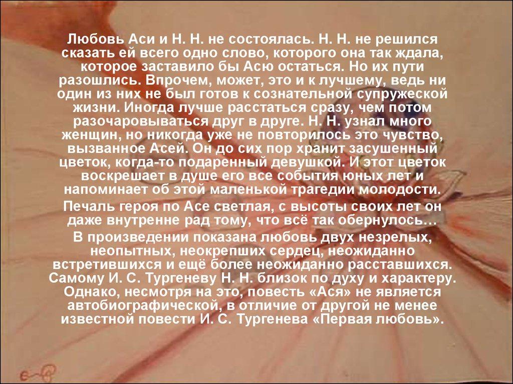 Главные герои повести тургенева  первая любовь
