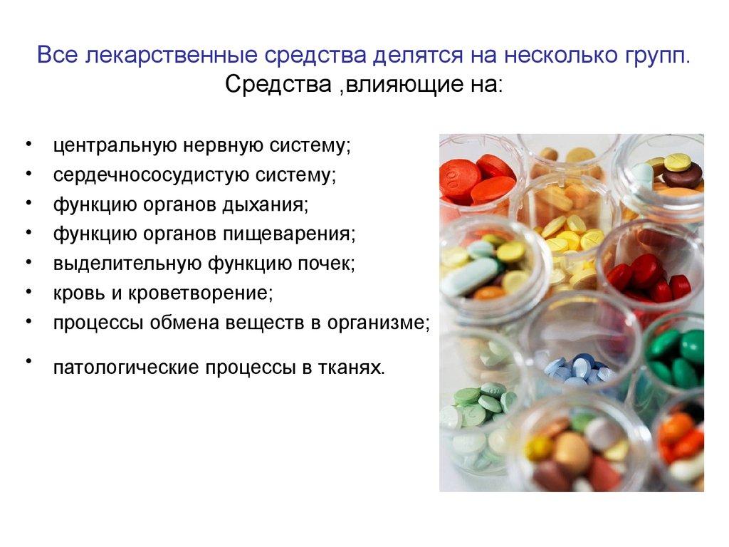 лекарственные средства паразитов в организме