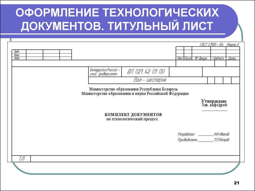 Как сделать технический документ 335
