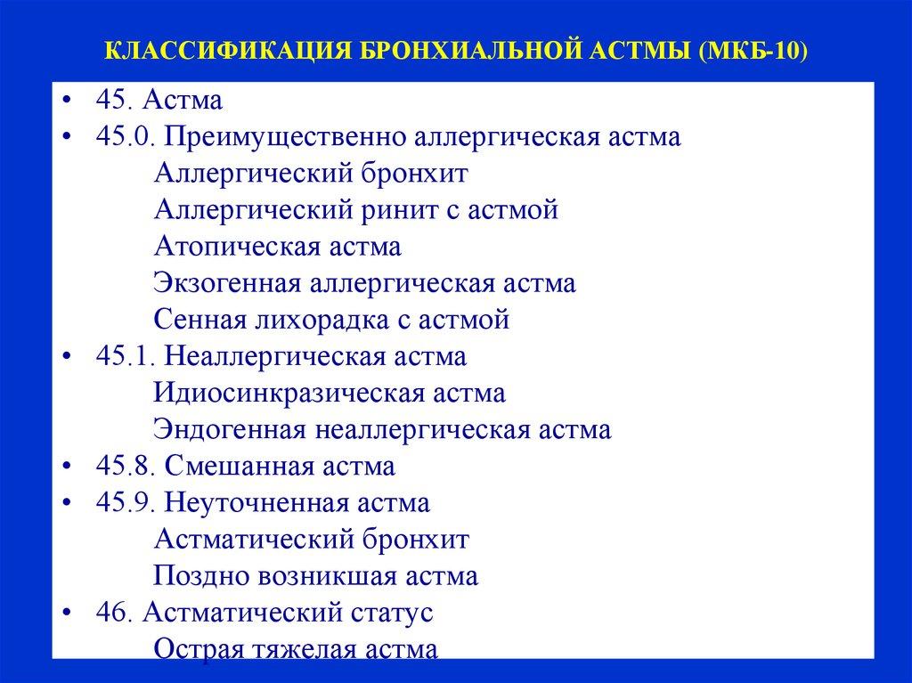 мкб 10 бронхиальная астма классификация