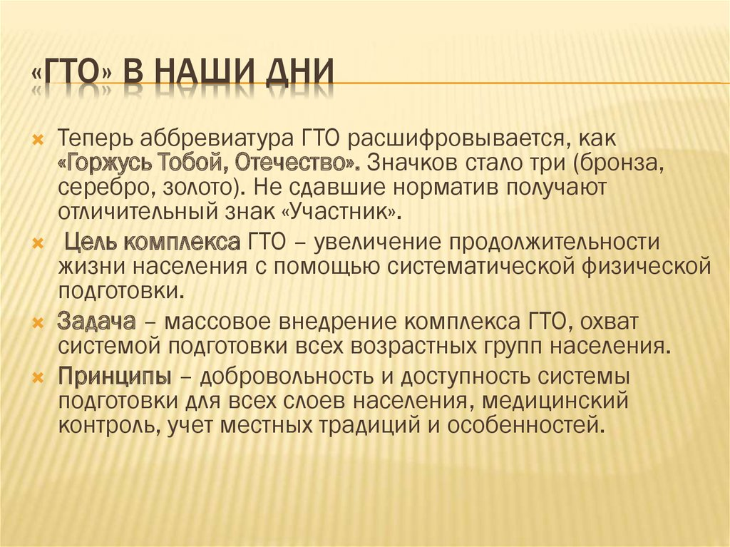 история гто в россии реферат