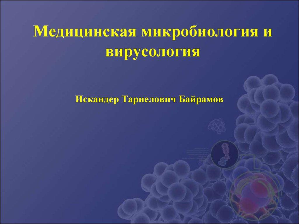 Медицинская микробиология иммунология и вирусология