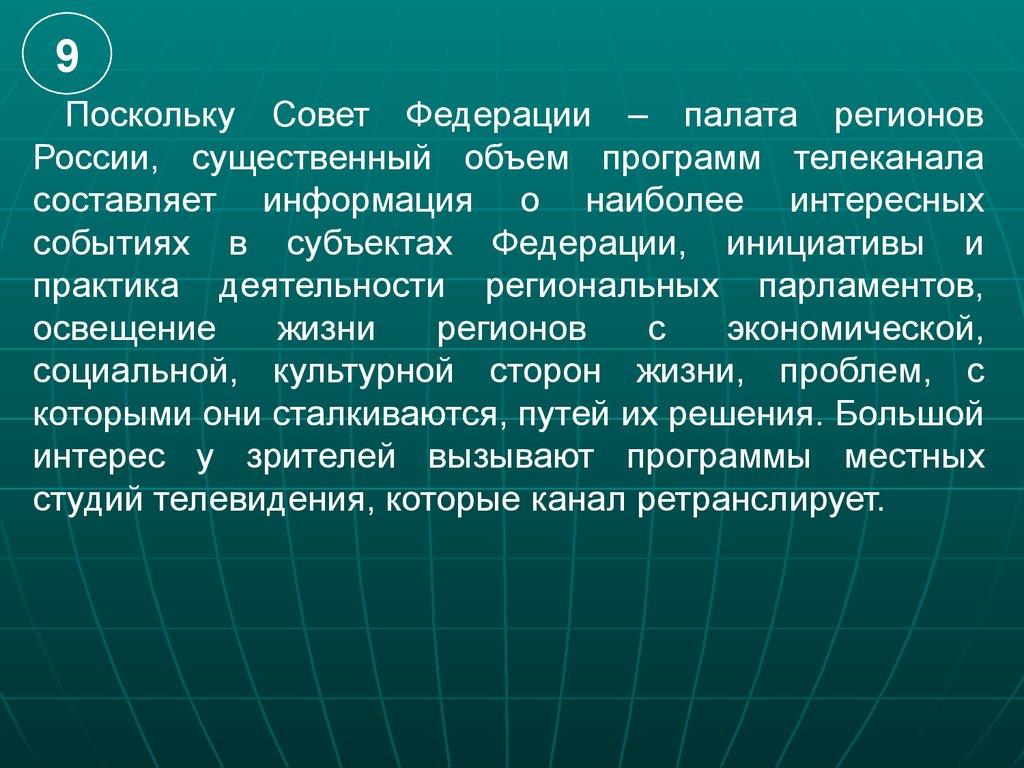 история российского парламентаризма презентация
