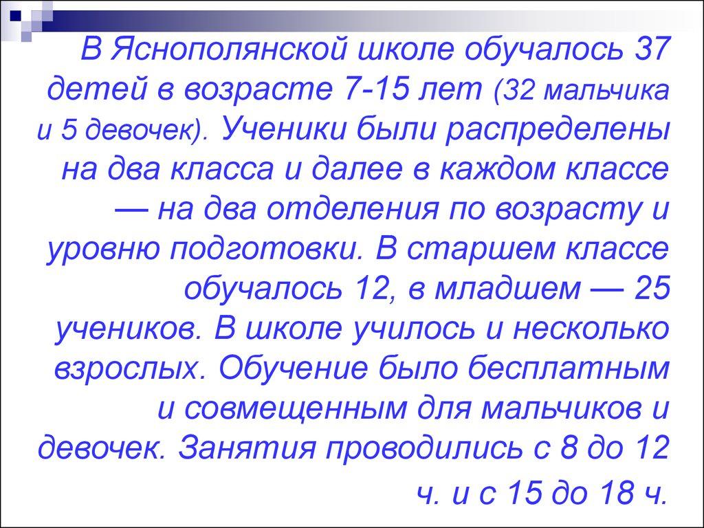 Педагогическая Деятельность Л Н Толстого Презентация