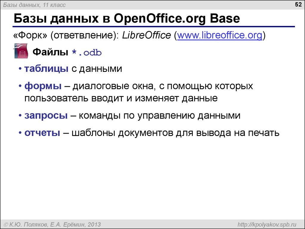 Базы данных в OpenOffice.org Base