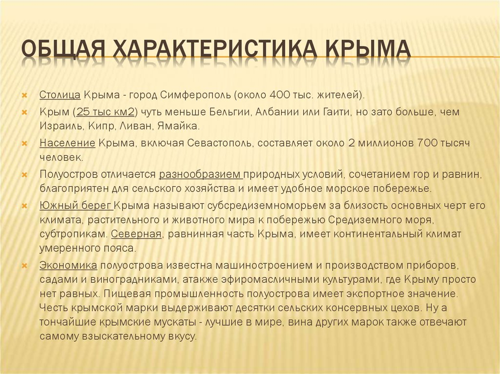 Презентация Промышленность Крыма