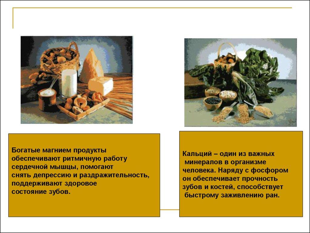 здоровое питание история