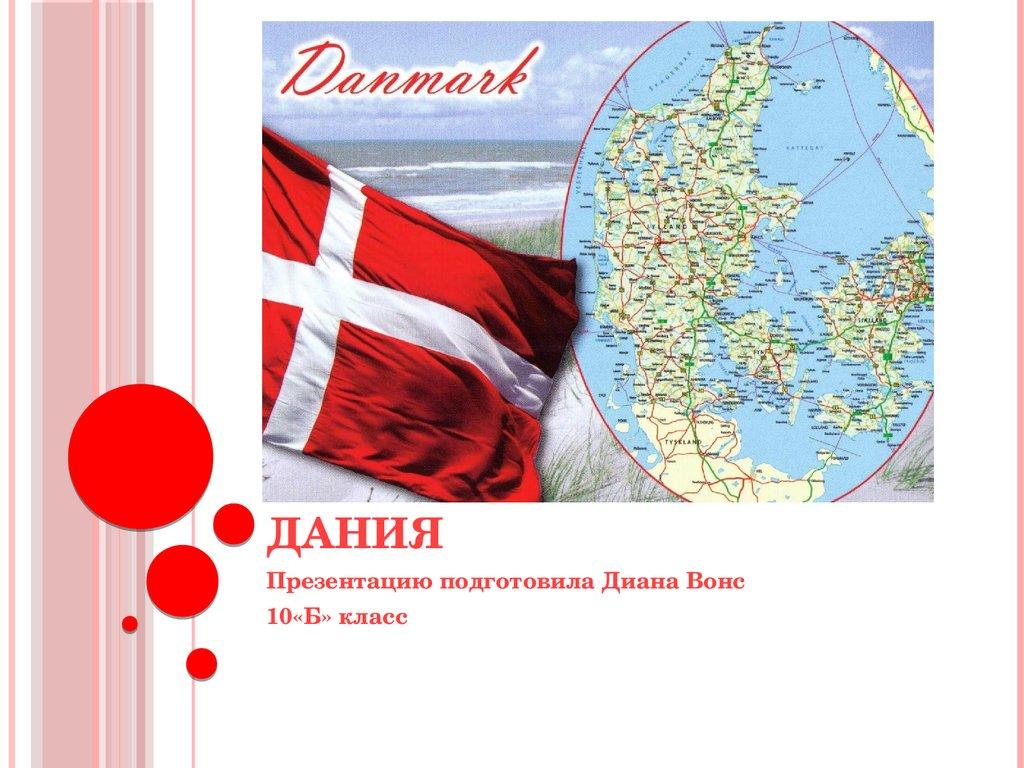презентация по географии 10 кл эгп стран западной европы