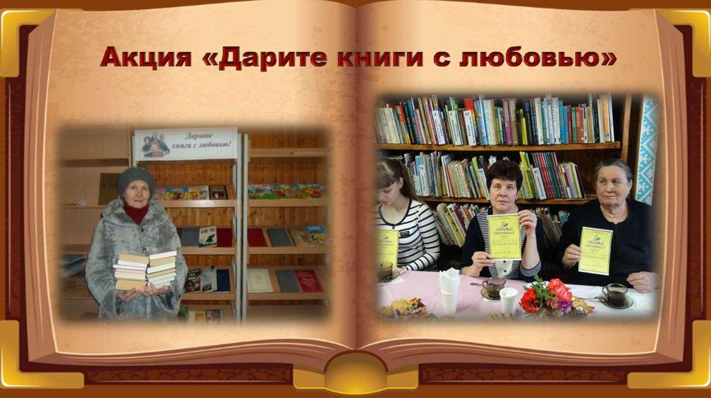 мероприятие знакомство с библиотекой отчет