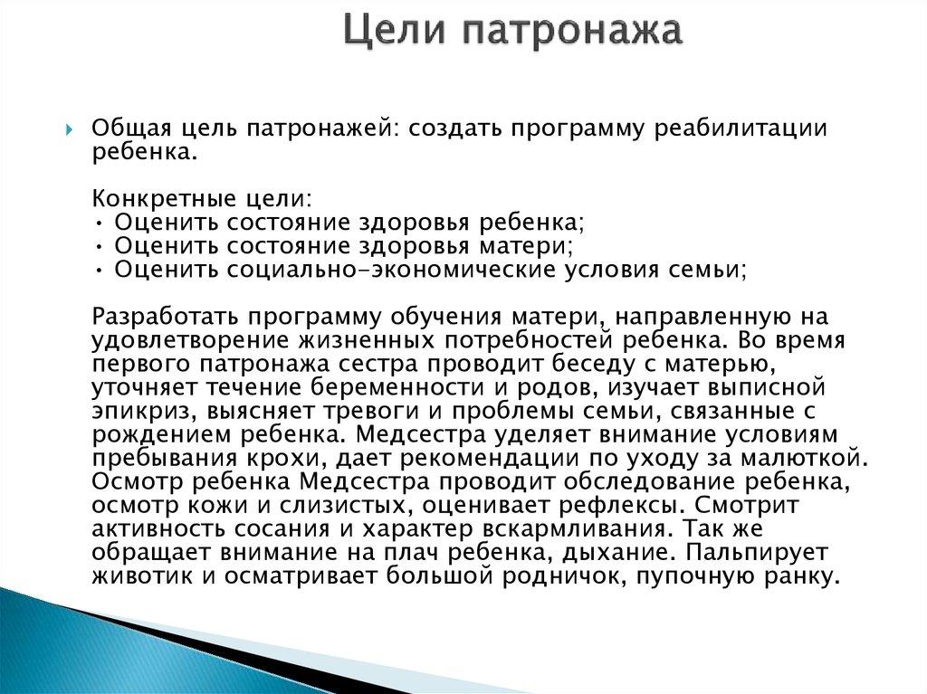 Патронаж презентация