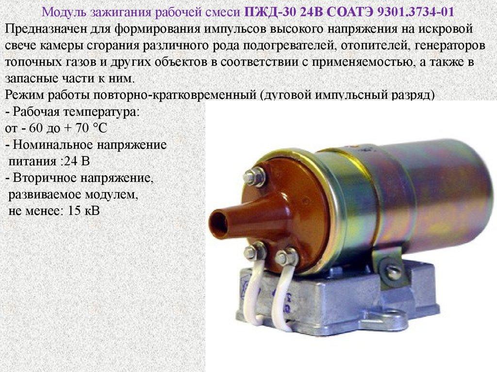 Электрофакельный подогреватель трактора МТЗ   Советские.