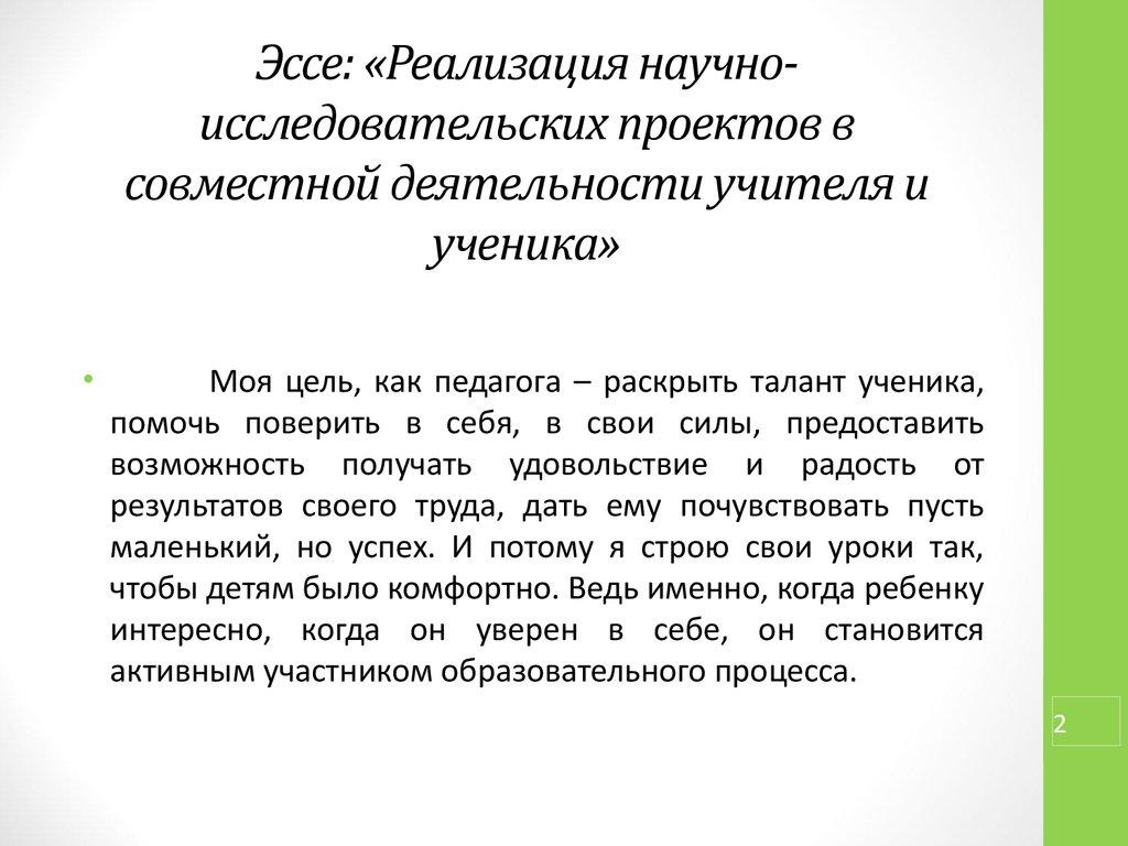 Всероссийский конкурс педагог-психолог россии - 2008
