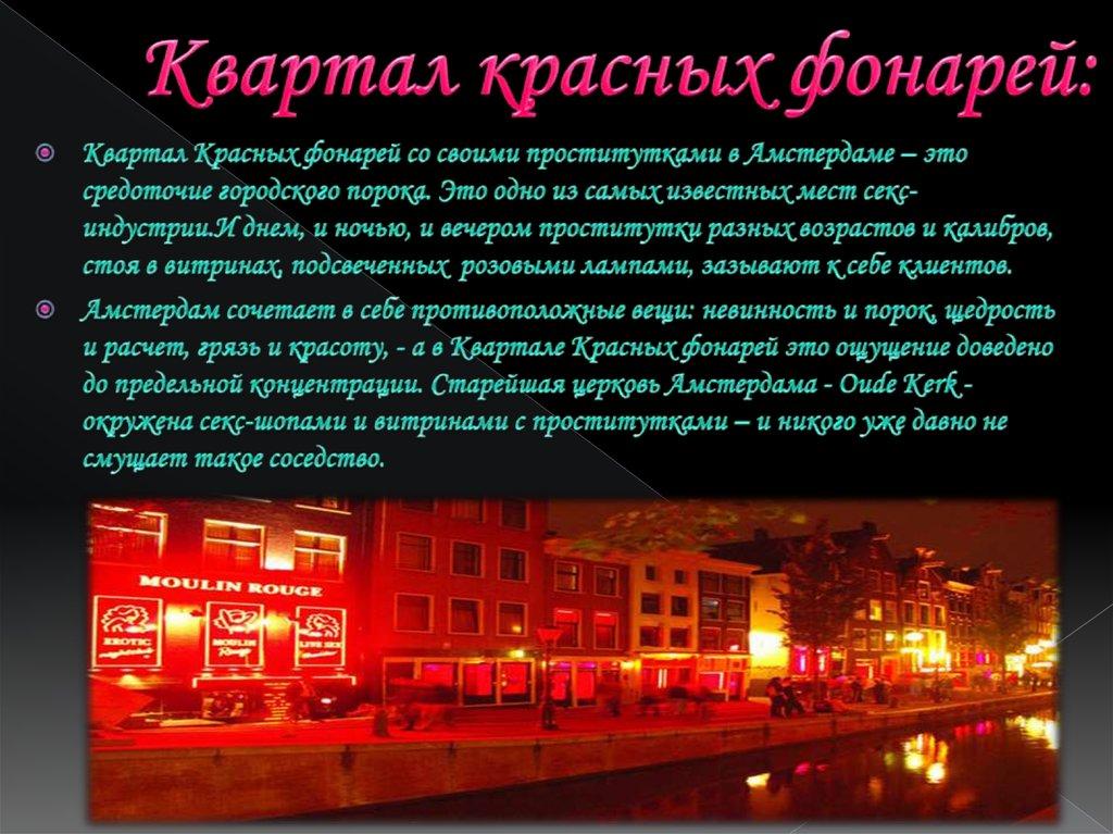 Проституция улицы красных фонарей 1 фотография