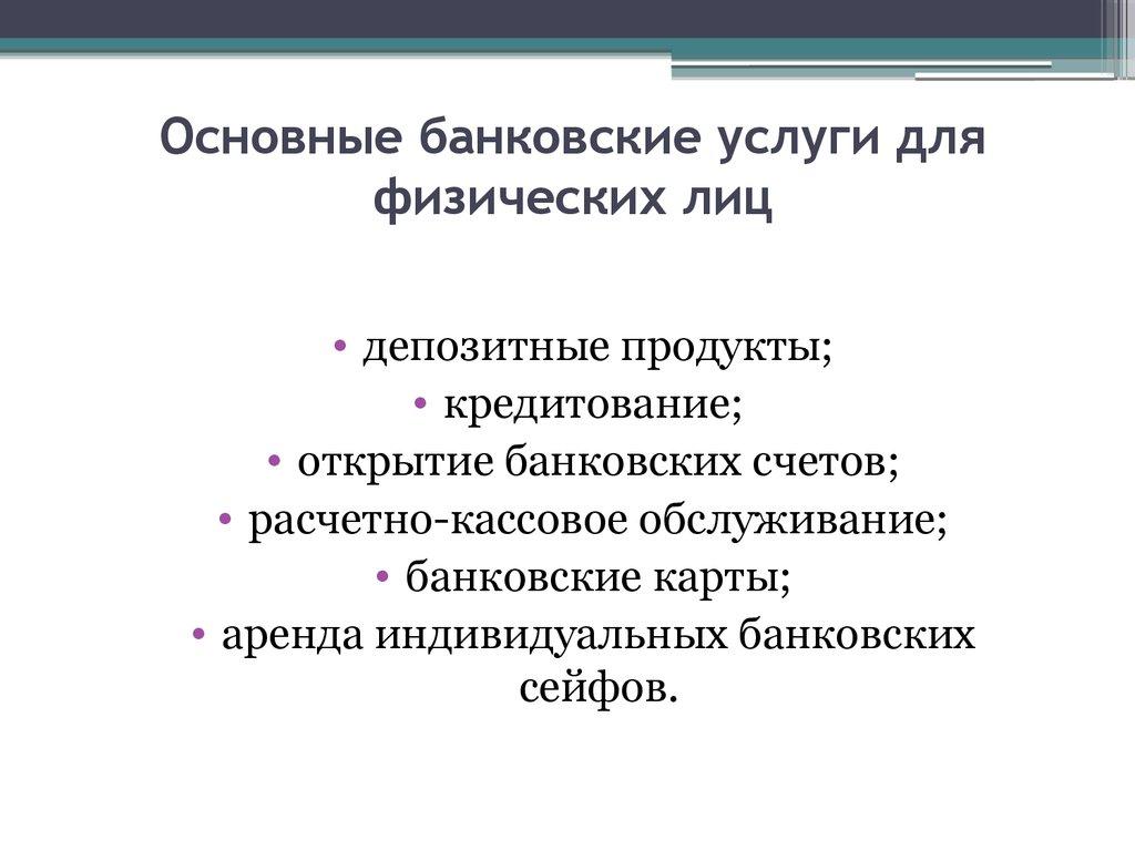 Банковские услуги маркетинговые исследования - 65eb