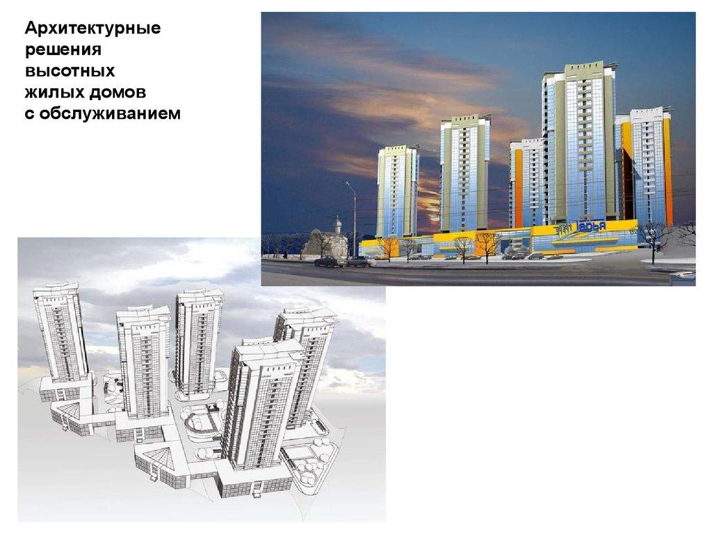 Архитектурное Проектирование Общественных Зданий И