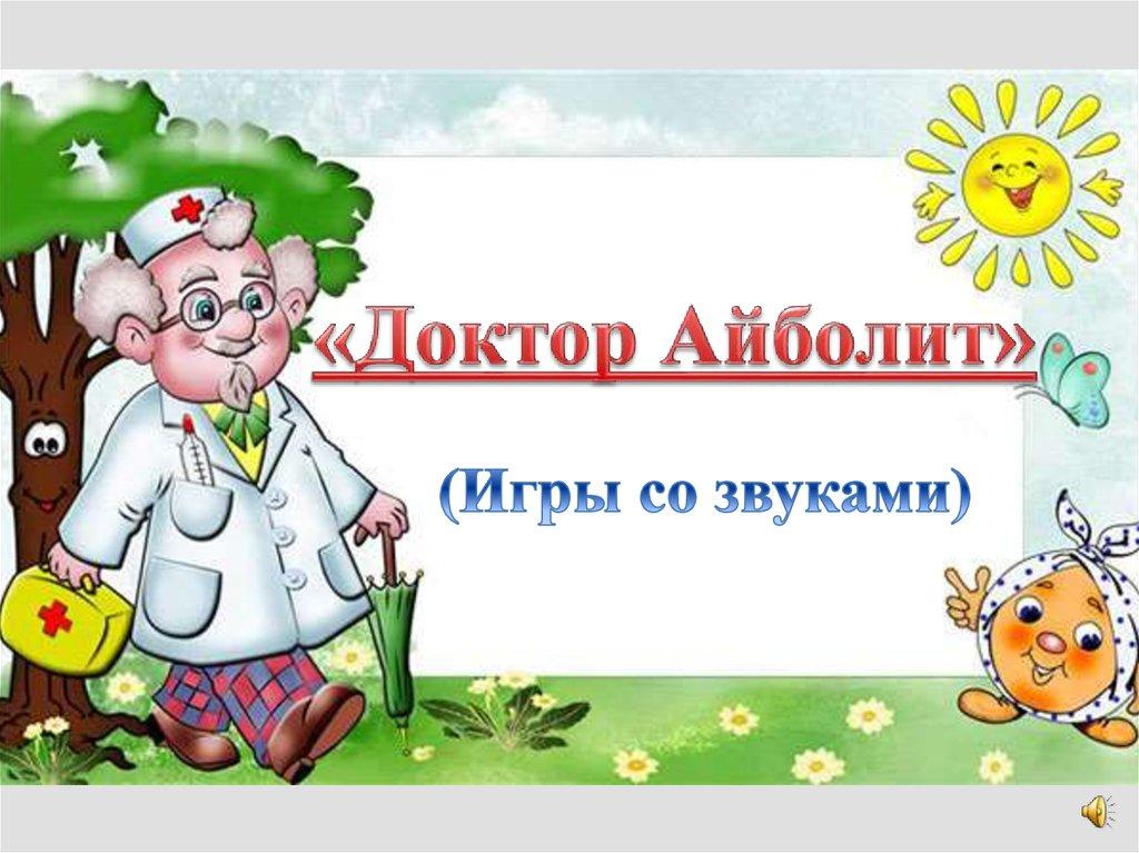 знакомство детей с профессией доктор