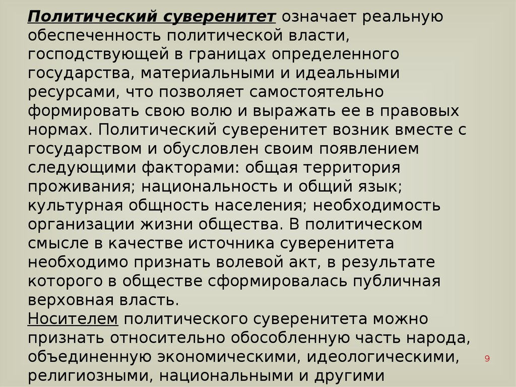 Фёдорову: про суверенитет россии и происки госдепа сша