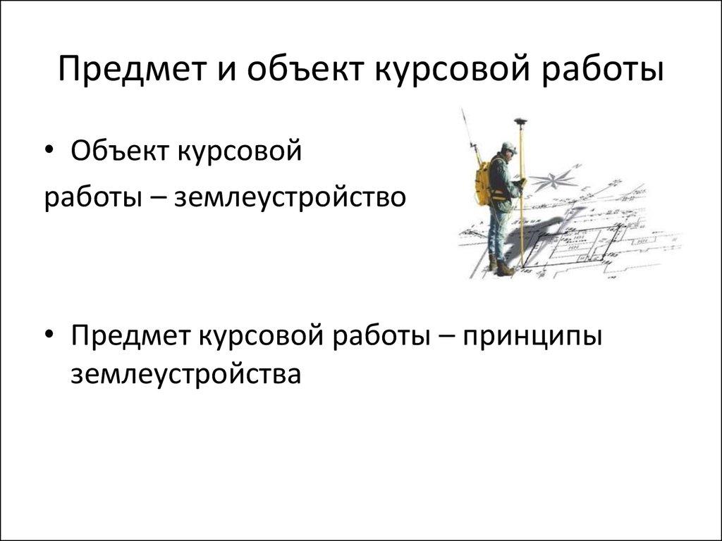 принципы курсовой работы