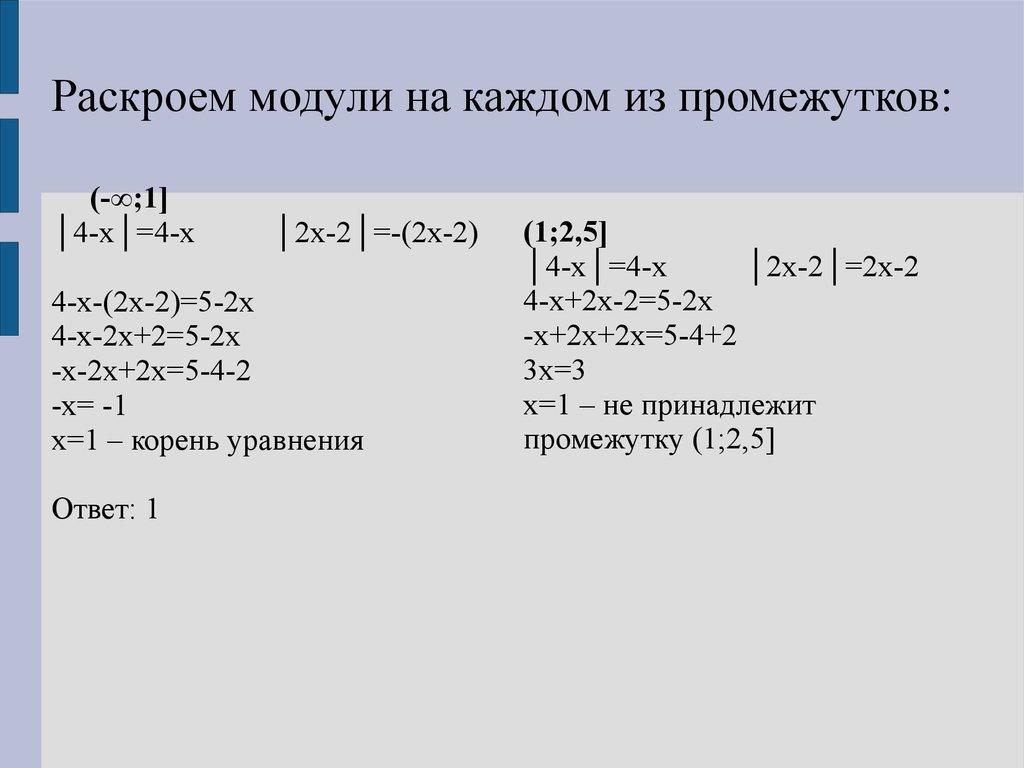 уравнения содержащие выражения под знаком модуля