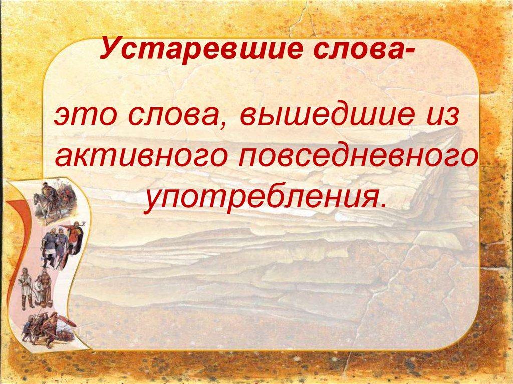 Исконно русские слова, которые исчезли из нашего диалекта