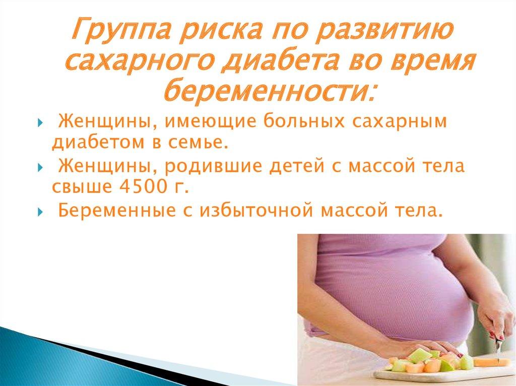 Когда у беременных сахарный диабет 28