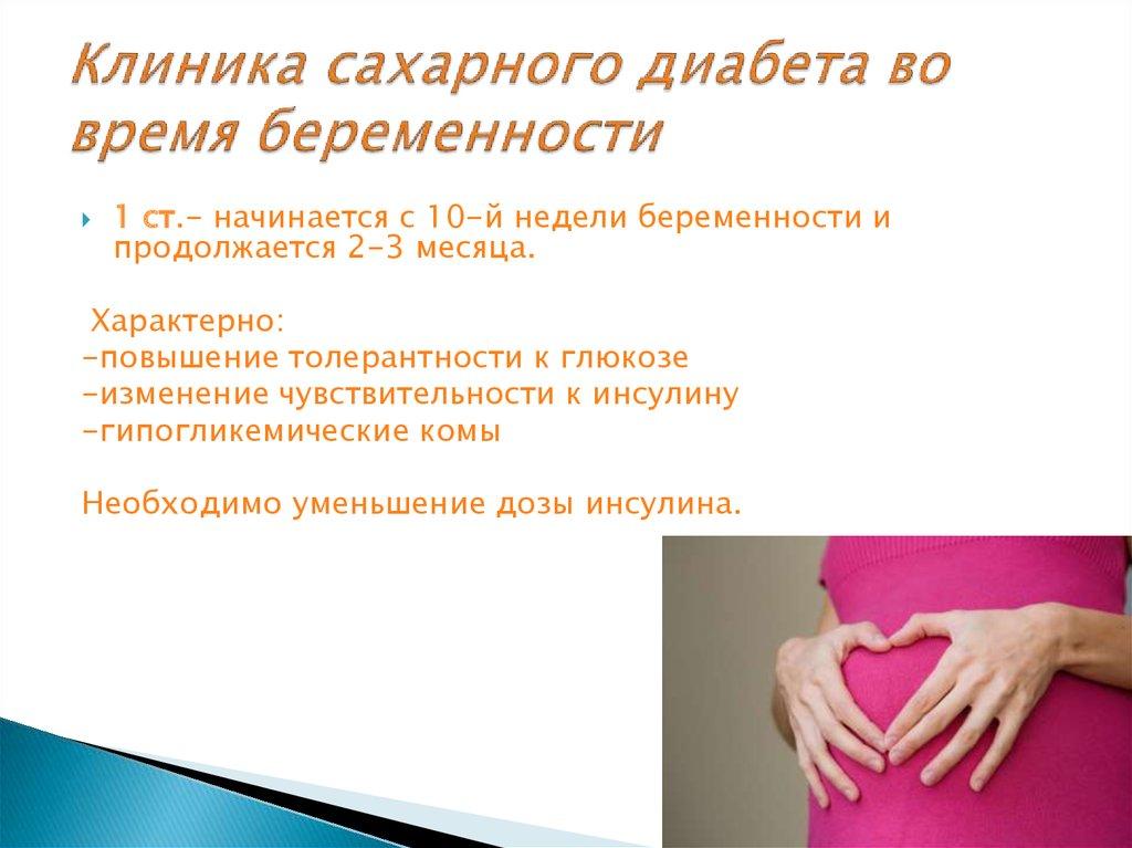 уже беременность пппрри сахарном диабете 1 типа моделях