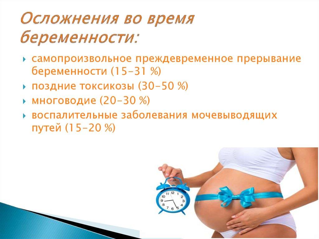 Переезд во время беременности