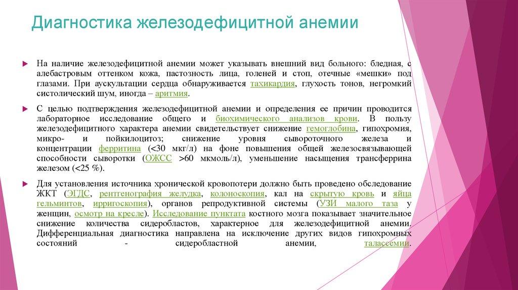 Лабораторная диагностика анемии у беременных 24