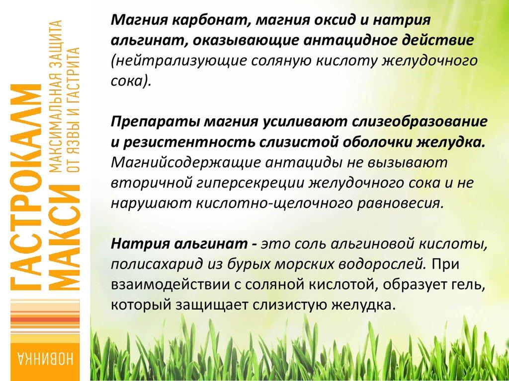 активная добавка к пищи eco slim