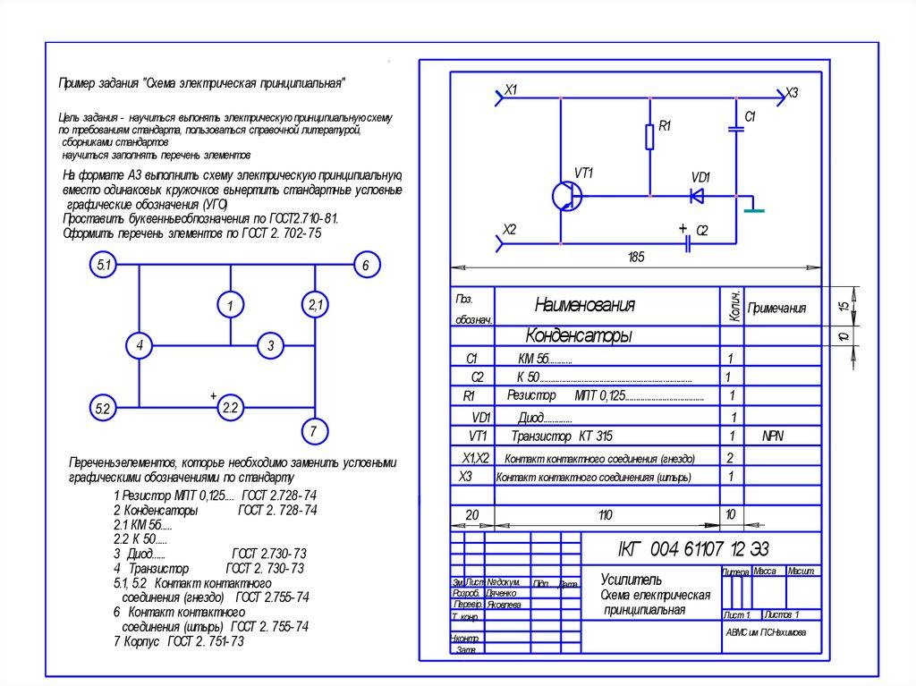 Гост по черчению схемы электрической принципиальной