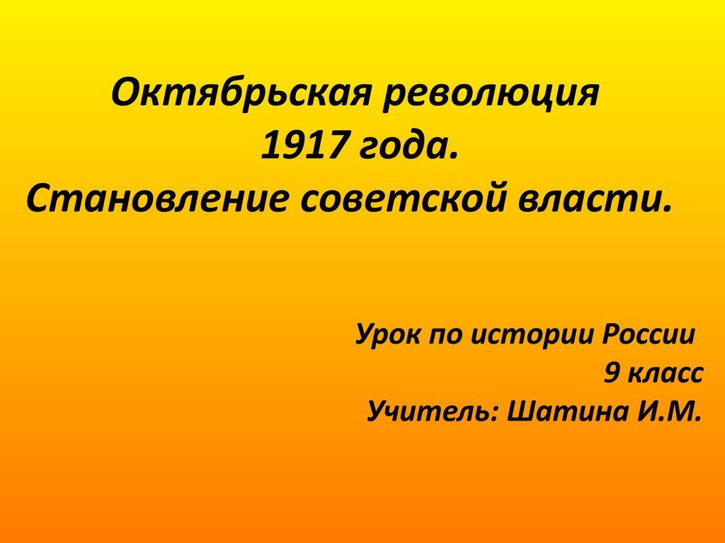 презентация история россии 9 класс гражданская война