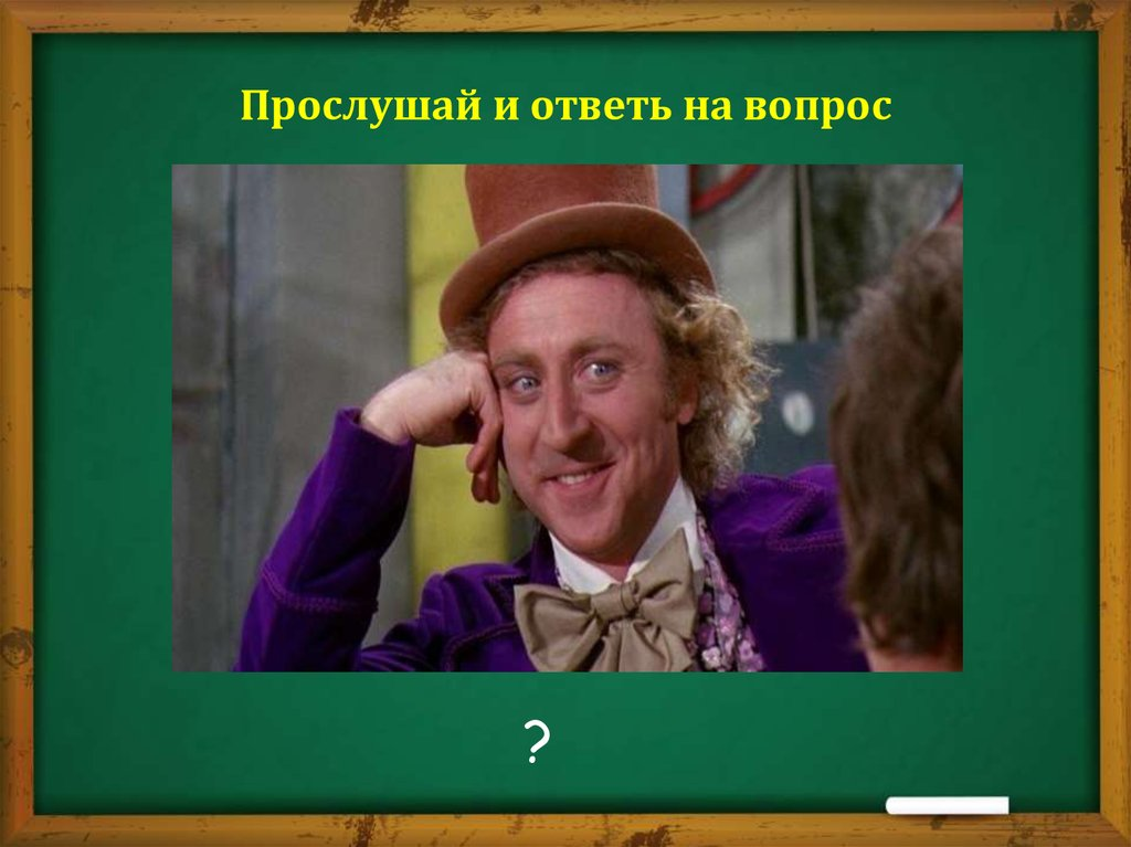 приветствие и знакомство русских