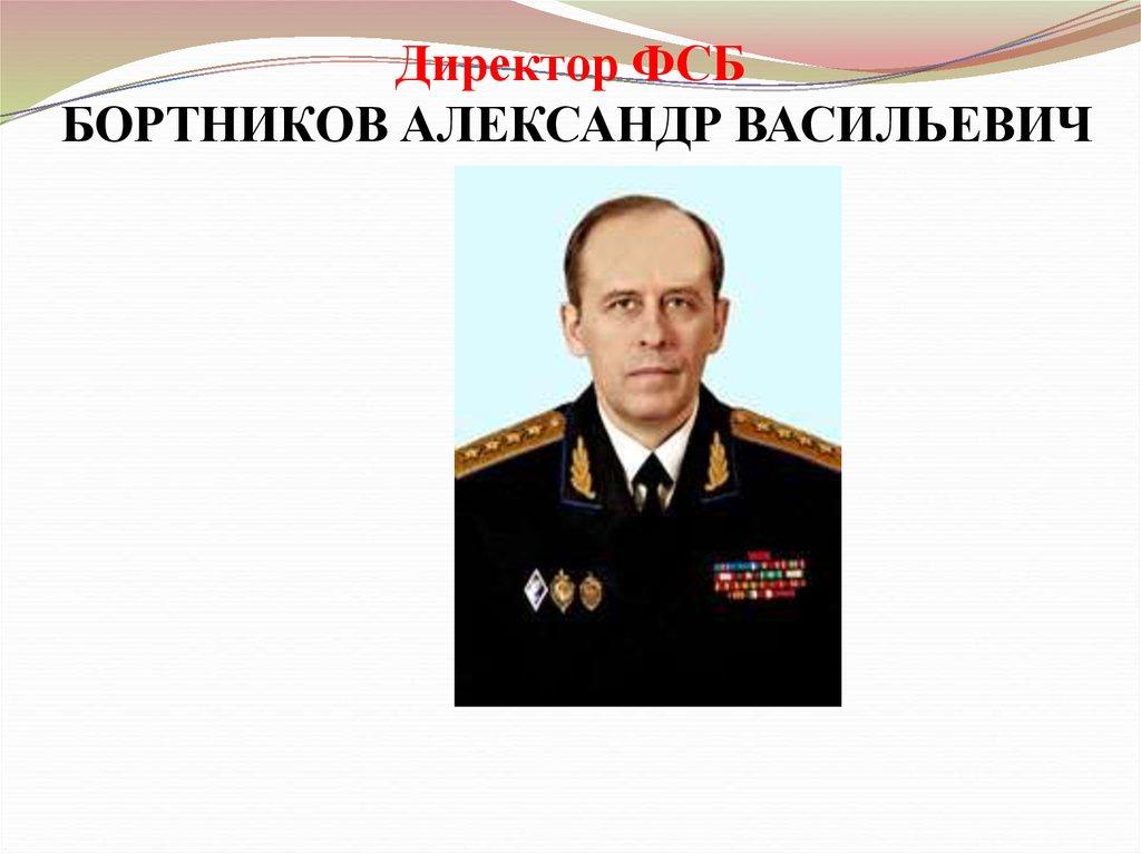 1. Общая характеристика безопасности Российской Федерации ...