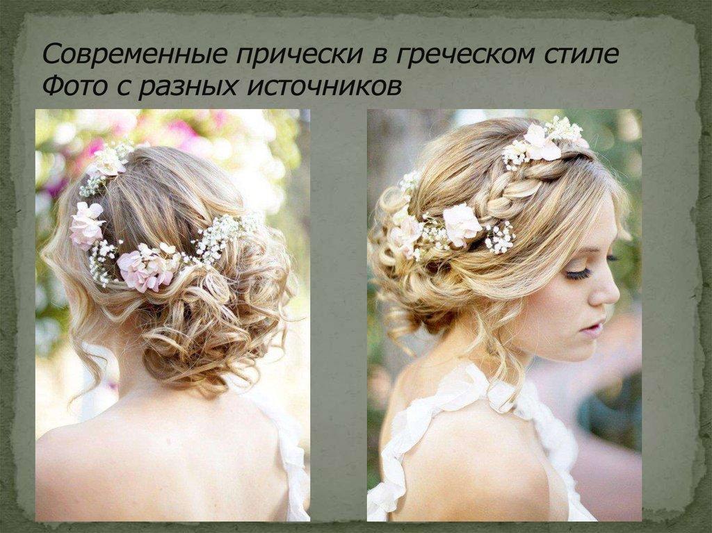смотреть свадебные прически греческого стиля