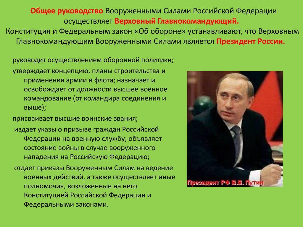 руководство вооруженными силами российской федерации осуществляет - фото 4