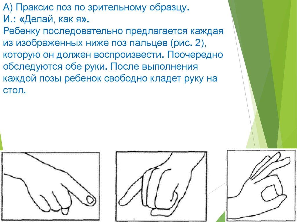 протокол нейропсихологического обследования ребенка образец