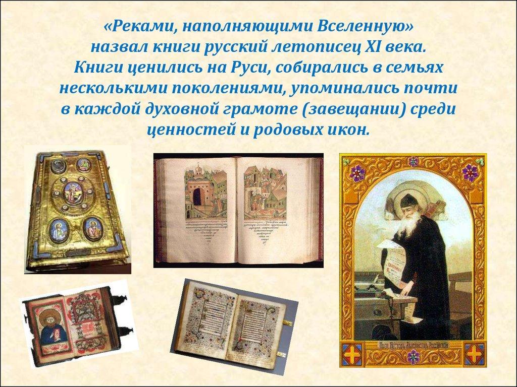 духовное завещание ученикам 22 века клин