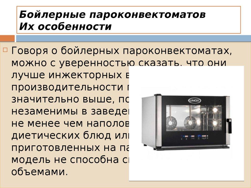 Инструкция По Эксплуатации Теплового Оборудования