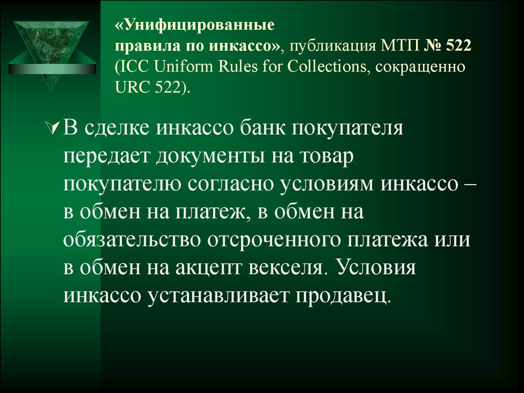 «Унифицированные правила по инкассо», публикация МТП № 522 (ICC Uniform Rules for Collections, сокращенно URC 522).