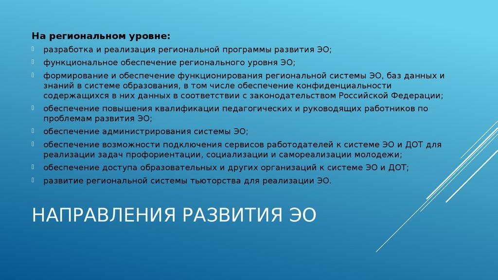 Закон Рбашкортостан Об Образовании