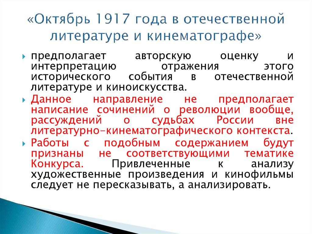 Конкурс русская литература в отечественном кинематографе сочинение