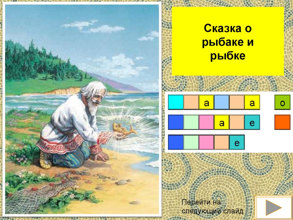 синонимы и антонимы сказка о рыбаке и рыбке