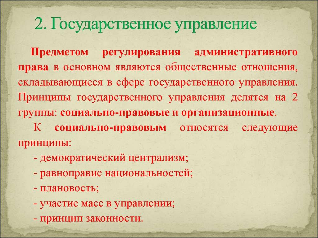 Конституционные Основы Местного Самоуправления В Российской Федерации