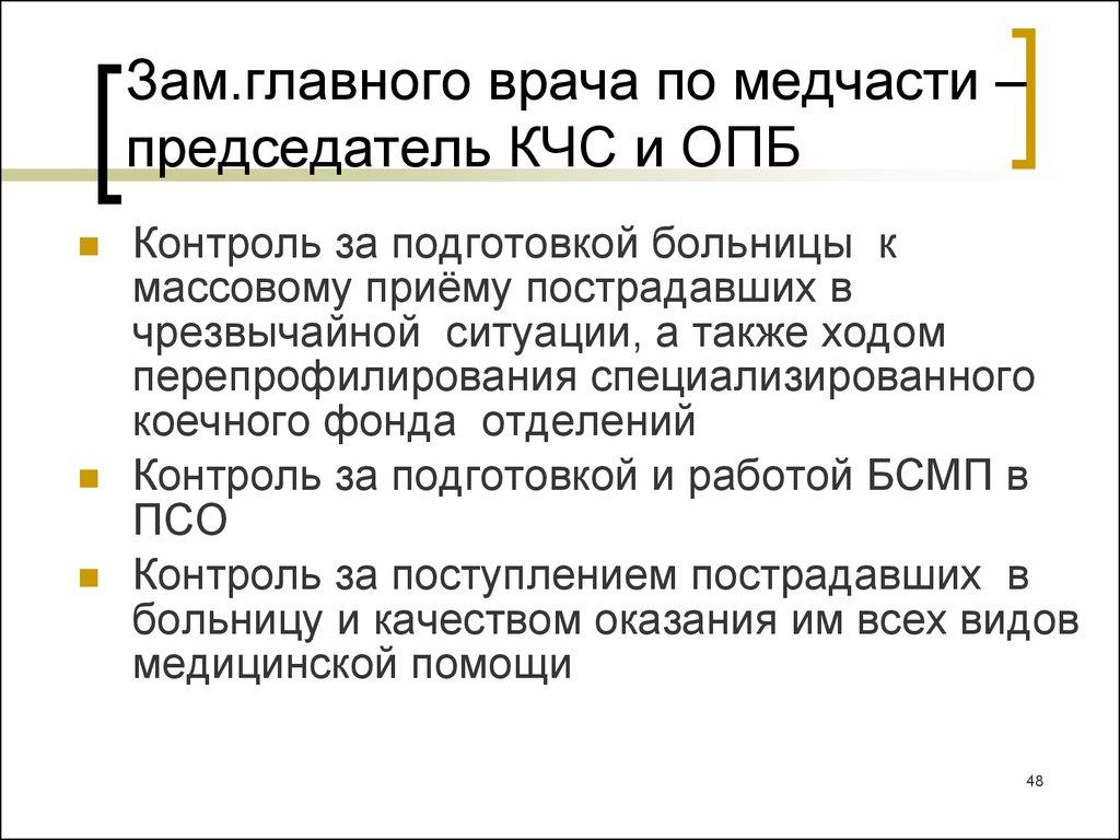 Должностные инструкции заместителя главного врача по лечебной работе