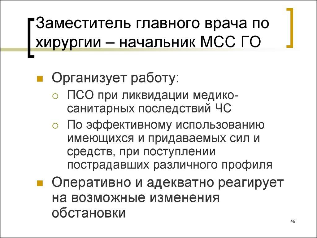 Должностная Инструкция Заместителя Главного Врача По Го И Чс