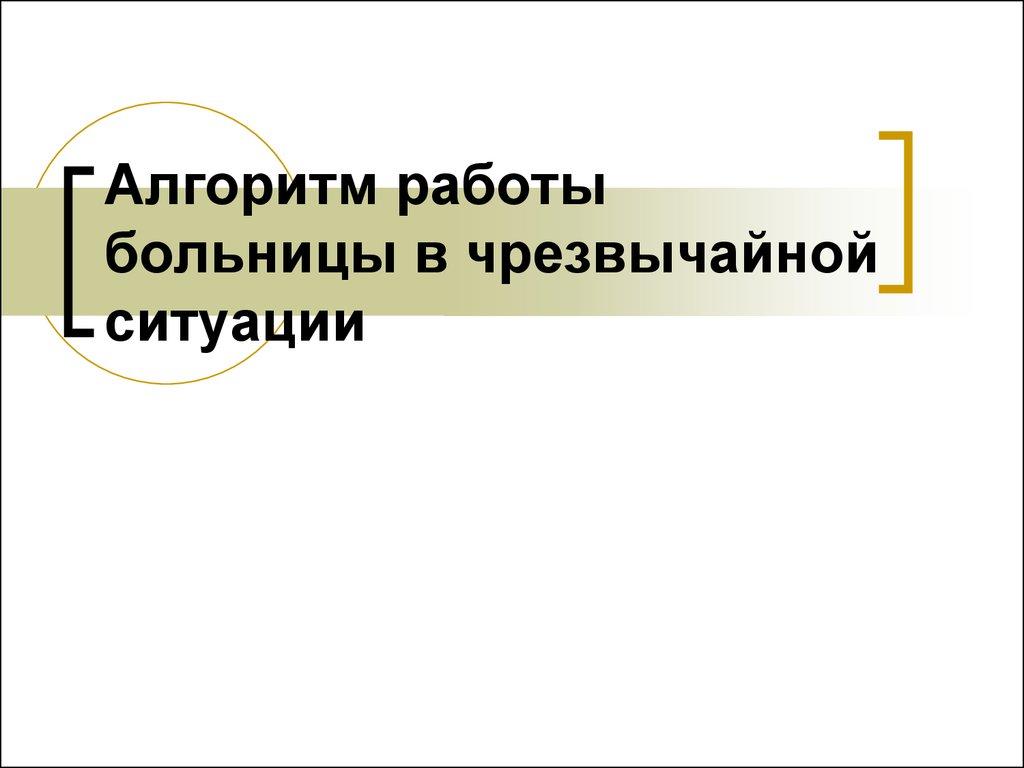 Медицинские центры обследование краснодар