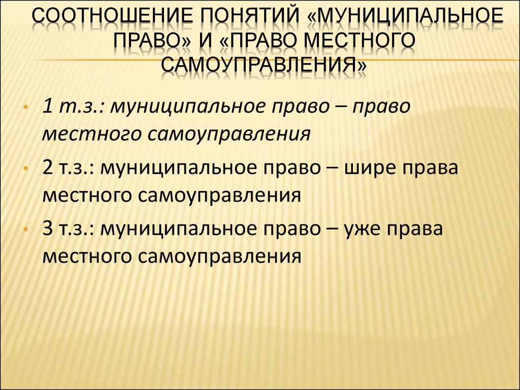 Муниципальное право кутафин примеру, вписывается