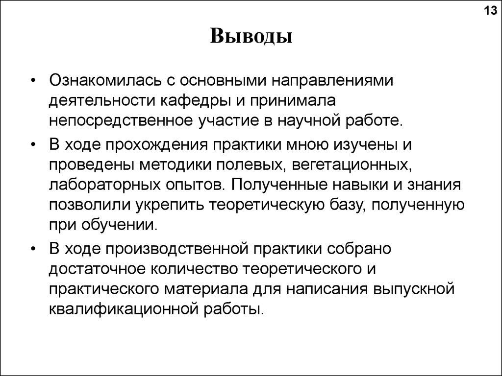 Отчет по производственной практике заключение loblomsei s diary Отчет по производственной практике заключение