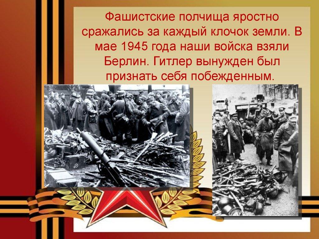 1941 1945 великая отечественная война кино смотреть