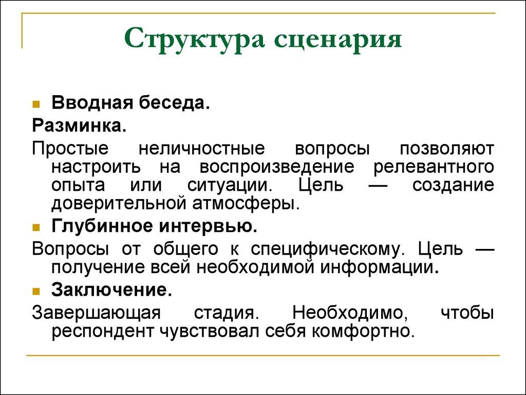 Пример сценария презентации